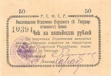Прикрепленное изображение: Чек_50_Кисловодск_1_1919.jpg