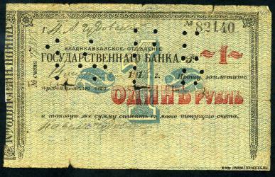 Прикрепленное изображение: 1Чек ВЛ_1918_1_1.jpg