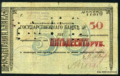 Прикрепленное изображение: 1Чек ВЛ_1918_50_1.jpg