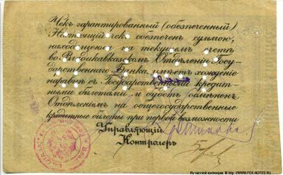 Прикрепленное изображение: 1Чек ВЛ_1918_3_2.jpg