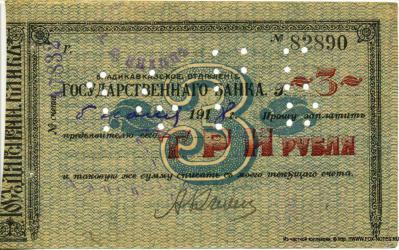 Прикрепленное изображение: 1Чек ВЛ_1918_3_1.jpg