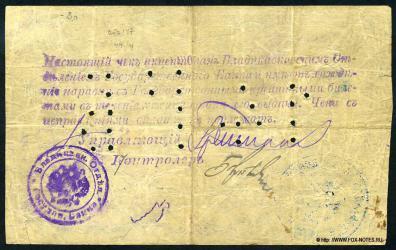 Прикрепленное изображение: Чек ВЛ_1917_2.jpg