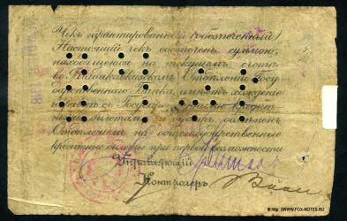 Прикрепленное изображение: 1Чек ВЛ_1918_5_2.jpg