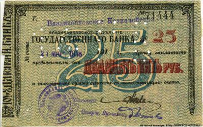 Прикрепленное изображение: 1Чек ВЛ_1918_25_1.jpg