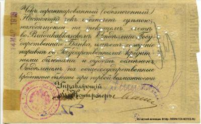 Прикрепленное изображение: 1Чек ВЛ_1918_25_2.jpg