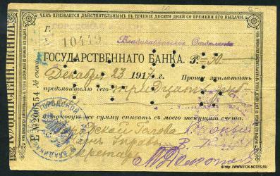 Прикрепленное изображение: Чек ВЛ_1917_1.jpg