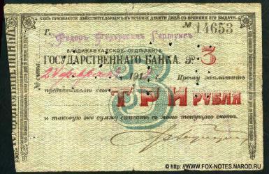Прикрепленное изображение: Чек ВЛ_1918_3_1.jpg