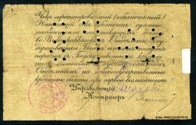 Прикрепленное изображение: 1Чек ВЛ_1918_1_2.jpg