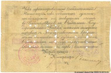 Прикрепленное изображение: Чек ВЛ_1918_5_2.jpg