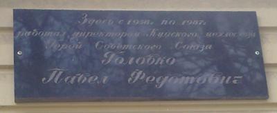 Прикрепленное изображение: Доска Головко 22.jpg