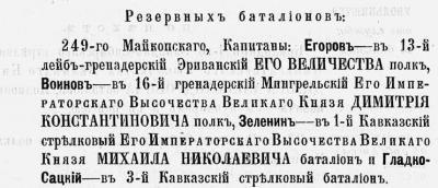 Прикрепленное изображение: 1907.11.23_Высочаи?шие приказы_стр.3_Гладко-Сацкии?.jpg