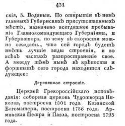 Прикрепленное изображение: Георгиевск_до 1809.jpg