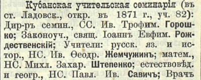 Прикрепленное изображение: Кавказский календарь на год 1891, стр.237.JPG