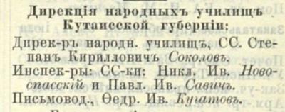 Прикрепленное изображение: Кавказский календарь на год 1901, стр.348.JPG