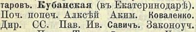 Прикрепленное изображение: Кавказский календарь на год 1906, стр.257.JPG