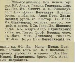Прикрепленное изображение: Кавказский календарь на год 1910, стр.697-698.JPG