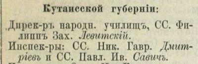 Прикрепленное изображение: Кавказский календарь на год 1897, стр.291.JPG