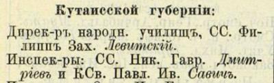 Прикрепленное изображение: Кавказский календарь на год 1896, стр.279.JPG