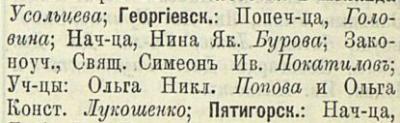 Прикрепленное изображение: Кавказский календарь на год 1887, стр.87.JPG