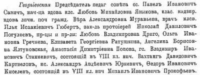 Прикрепленное изображение: Терский календарь на год 1911, стр.55.JPG