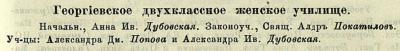 Прикрепленное изображение: Кавказский календарь на год 1880, стр.99.JPG