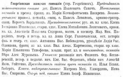 Прикрепленное изображение: Терский календарь на год 1915, стр.43.JPG