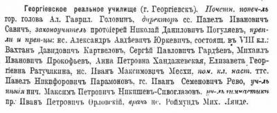 Прикрепленное изображение: Терский календарь на год 1912, стр.42.JPG