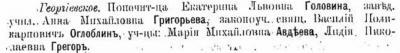 Прикрепленное изображение: Терский календарь на год 1897, стр.242.JPG
