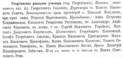 Прикрепленное изображение: Терский календарь на год 1914, стр.47.JPG