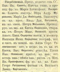 Прикрепленное изображение: Кавказский календарь на год 1913, стр.260.JPG