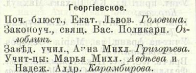 Прикрепленное изображение: Кавказский календарь на год 1899, стр.351.JPG