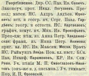 Прикрепленное изображение: Кавказский календарь на год 1912, стр.235.JPG