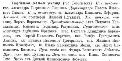 Прикрепленное изображение: Терский календарь на год 1915, стр.39.JPG