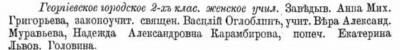 Прикрепленное изображение: Терский календарь на год 1900, стр.143.JPG