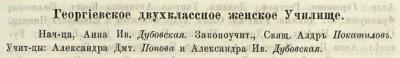 Прикрепленное изображение: Кавказский календарь на год 1881, стр.105.JPG