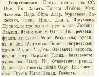 Прикрепленное изображение: Кавказский календарь на год 1911, стр.230-231.JPG
