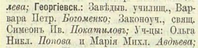 Прикрепленное изображение: Кавказский календарь на год 1890, стр.90.JPG
