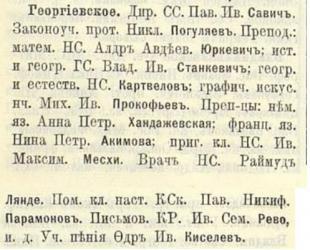 Прикрепленное изображение: Кавказский календарь на год 1911, стр.219-220.JPG