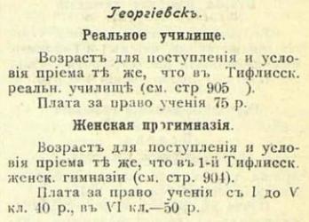 Прикрепленное изображение: Кавказский календарь на 1910, ч.1, стр.911.JPG