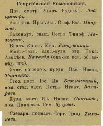 Прикрепленное изображение: Кавказский календарь на 1917, стр.447-448(ГеорРоманНизшРемесШкола).JPG