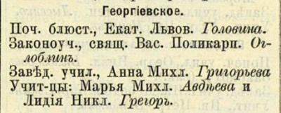 Прикрепленное изображение: Кавказский календарь на год 1896, стр.302.JPG