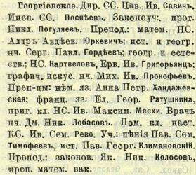 Прикрепленное изображение: Кавказский календарь на год 1914, стр.259.JPG