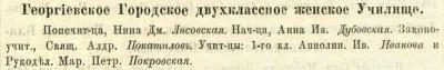 Прикрепленное изображение: Кавказский календарь на год 1882, стр.121.JPG