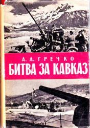 Прикрепленное изображение: Гречко, Битва за Кавказ.jpg