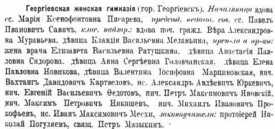 Прикрепленное изображение: Терский календарь на год 1912, стр.51.JPG