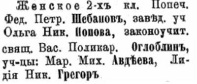 Прикрепленное изображение: Терский календарь на год 1894, стр.43-44.JPG