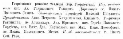 Прикрепленное изображение: Терский календарь на год 1913, стр.47.JPG