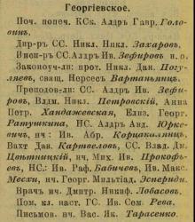Прикрепленное изображение: Кавказский календарь на год 1917, стр.340.JPG