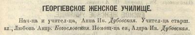 Прикрепленное изображение: Кавказский календарь на год 1873, стр.99.JPG