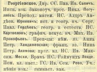 Прикрепленное изображение: Кавказский календарь на год 1913, стр.248.JPG